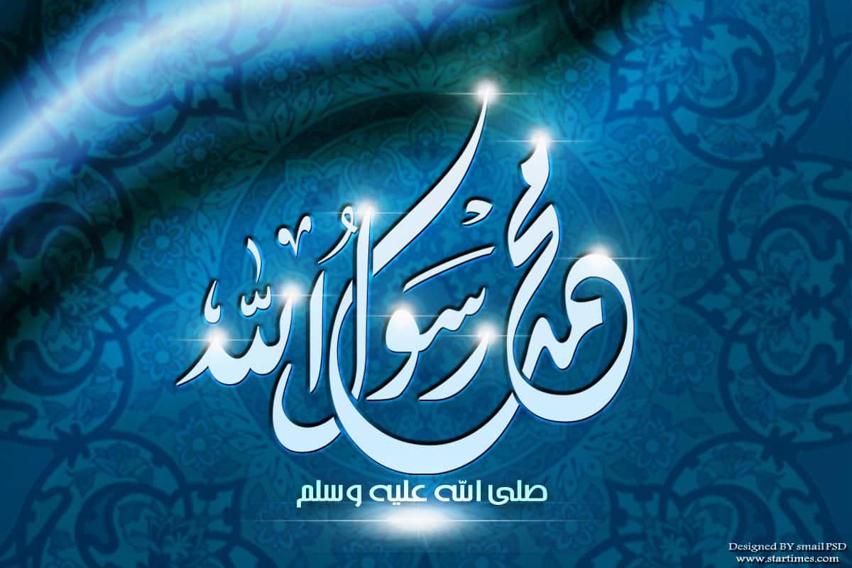 فضل اللهم صل وسلم على نبينا محمد