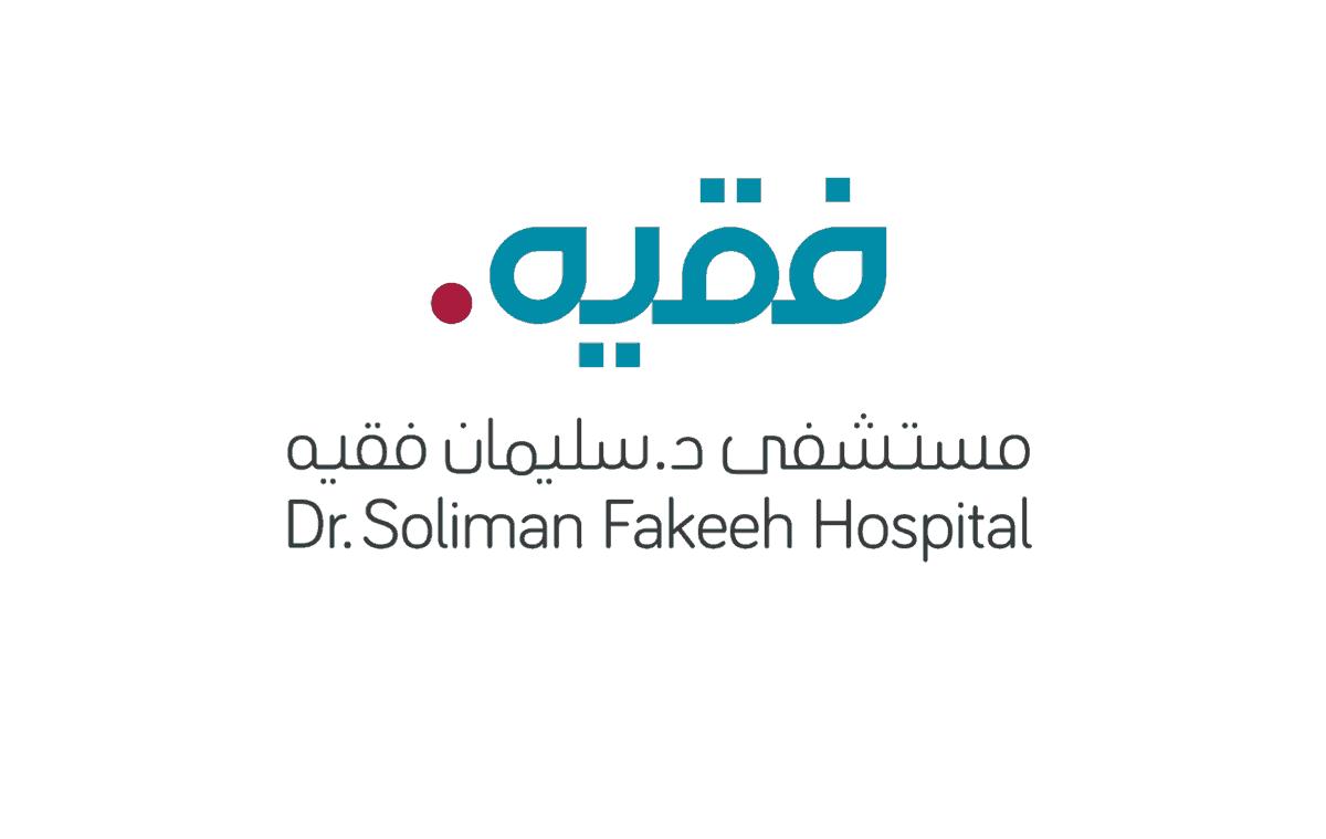 مستشفى سليمان فقيه حجز موعد
