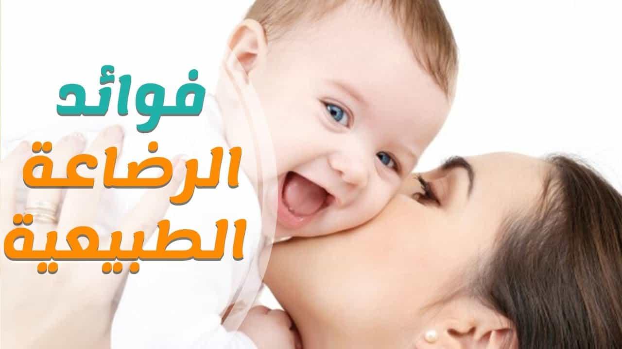 كم مدة الرضاعة الطبيعية للطفل