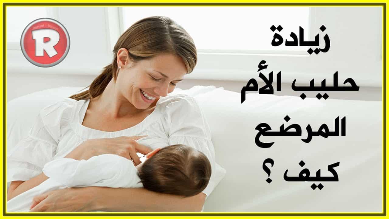 كيفية زيادة حليب الأم
