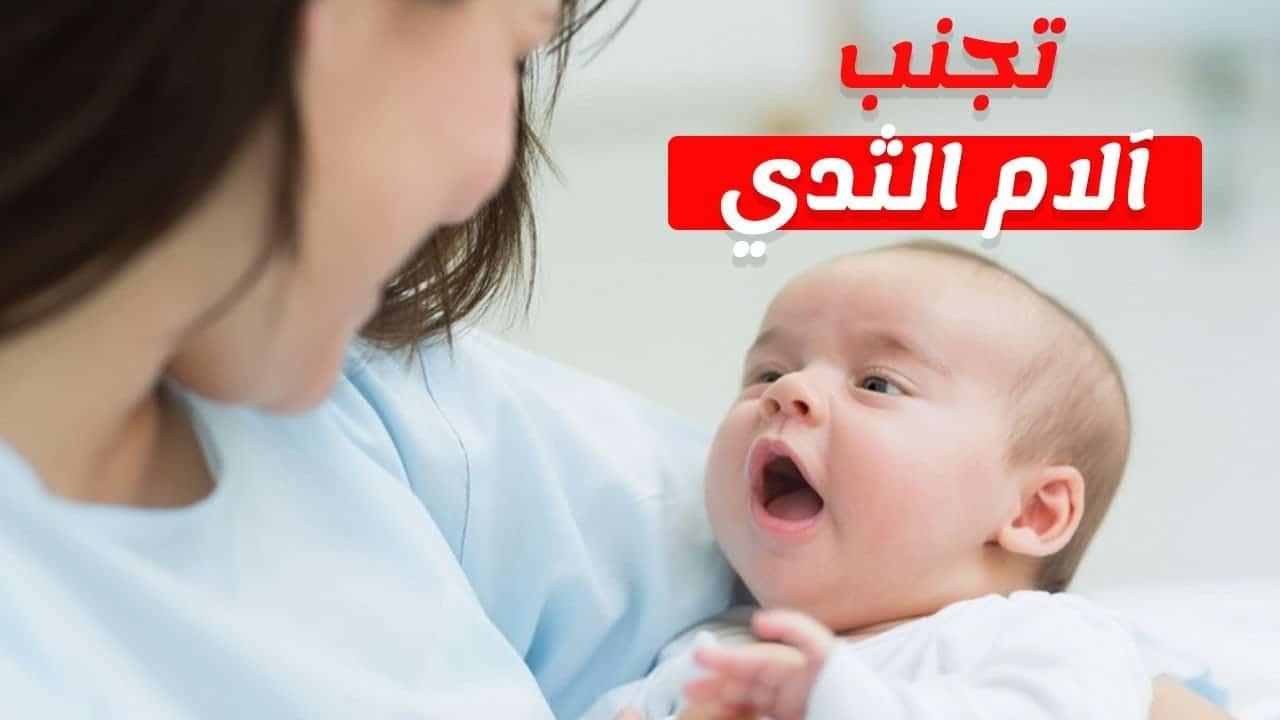 علاج الم الثدي اثناء الرضاعة