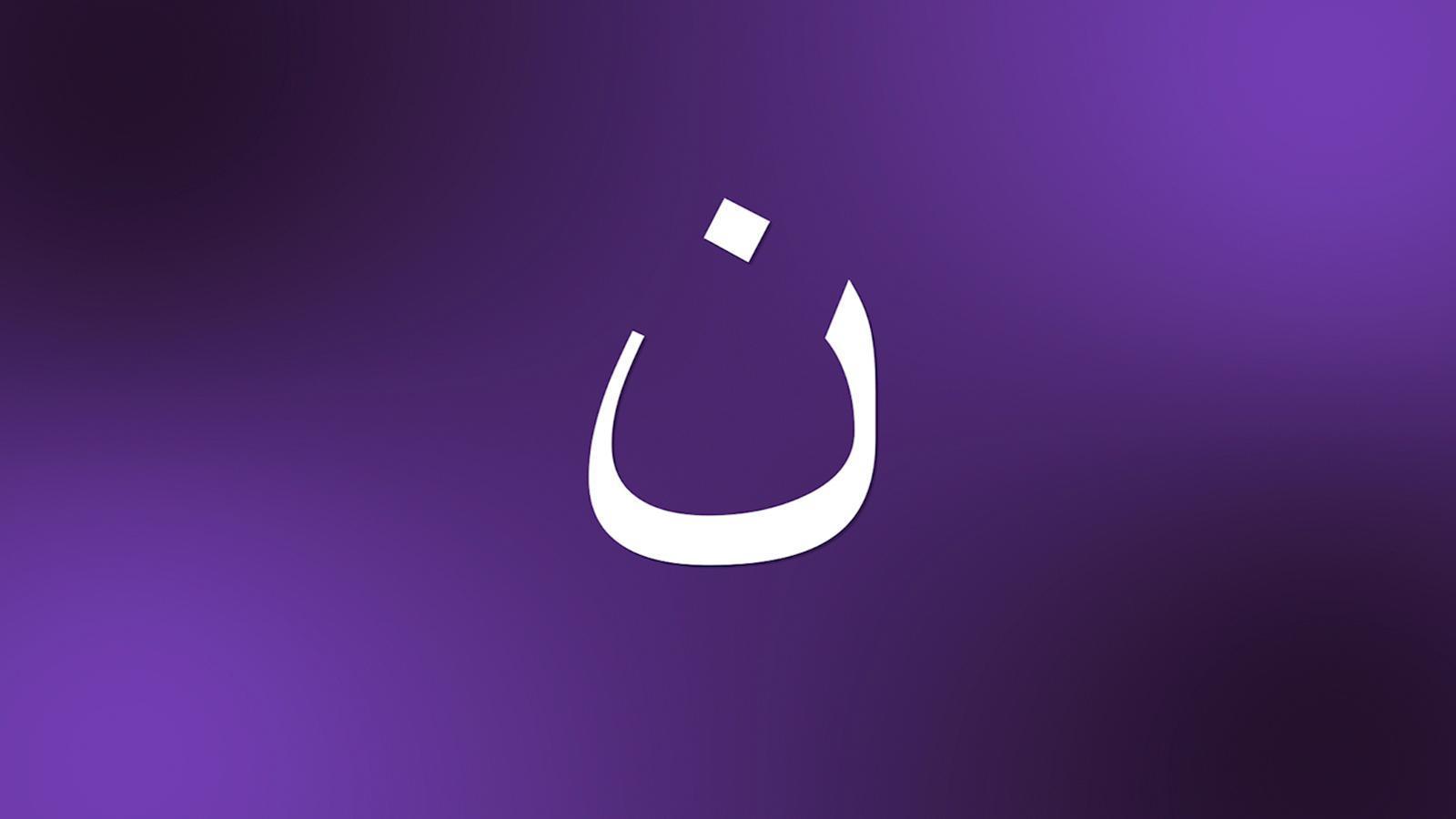أسماء بنات بحرف النون