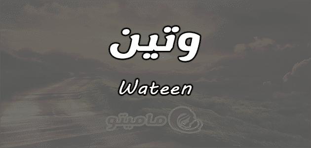 معنى أسم وتين وصفاته وحكم تسميته في الإسلام أنا مامي