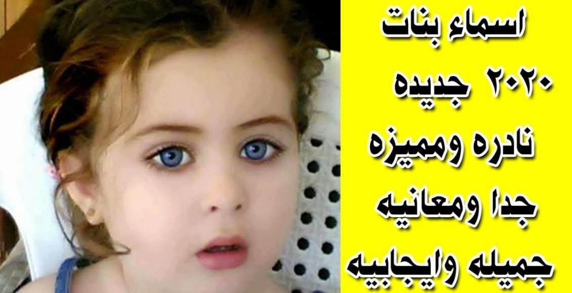 أجمل أسماء بنات غريبة ومعانيها عربية وأجنبية وإسلامية أنا مامي