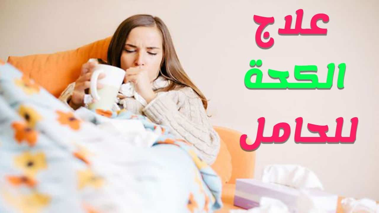 أسباب السعال الجاف أثناء الحمل