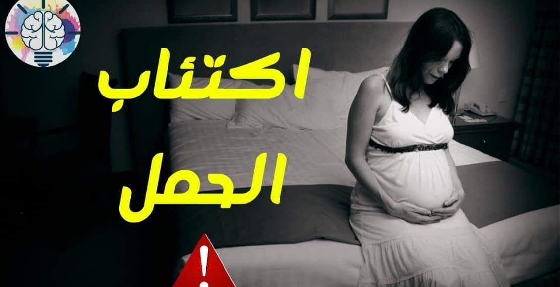 اكتئاب ما قبل الولادة