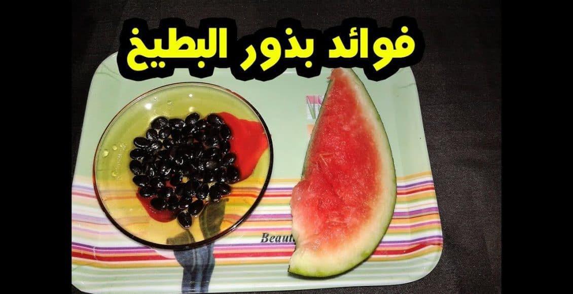 فوائد بذور البطيخ الصحية