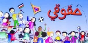 رسومات عن حقوق الطفل