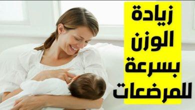 فيتامينات لزيادة الوزن للمرضعة